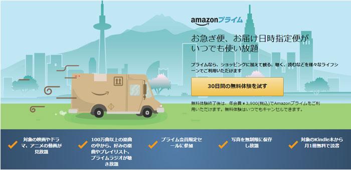 Amazonプライム スクショ