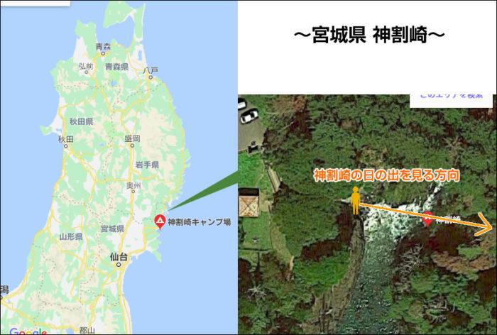 神割崎地図&日の出位置