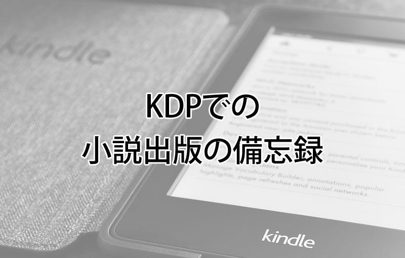 KDPでの小説出版の備忘録