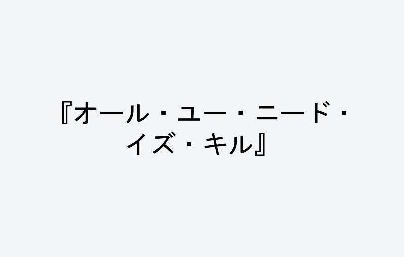 『オール・ユー・ニード・イズ・キル』