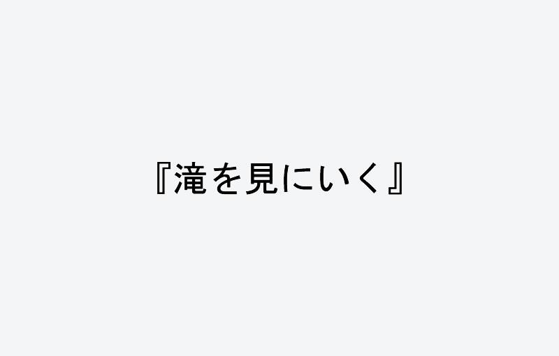 『滝を見にいく』