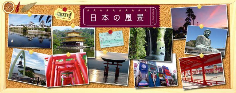 日本の風景ボード